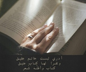 arabic, book, and music image