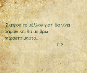 future, quote, and greek quotes image