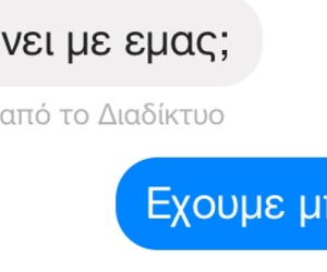 greek quotes and μηνυματα image