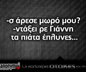 greek, γιαννης, and quotes image