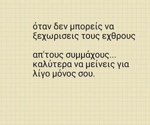 greek quotes, Ελληνικά, and musicandchocolate image
