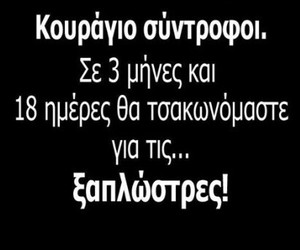 2015, greek quotes, and ellhnika image
