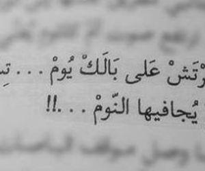 عربي, النوم, and عيني image