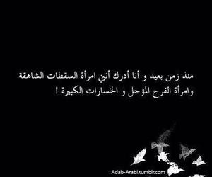 عربي and امرأة image