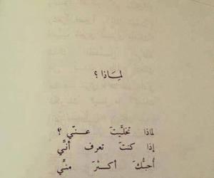 عربي, أحبك, and لماذا image