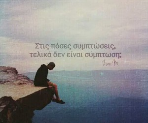 greek quotes, Ελληνικά, and greekquotes image