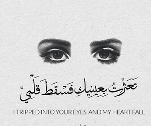 eyes, حب, and قلب image