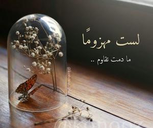 عربي, رمزيات, and أمل image