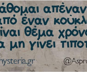 greek, funny, and my life image