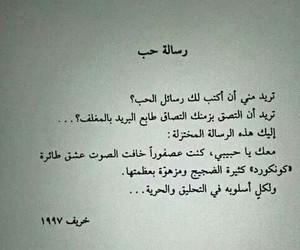 حب, بالعربي, and رسائل image