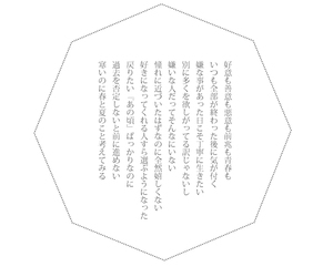 japanese, message, and word image