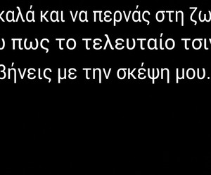 greek, τσιγάρο, and quotes image