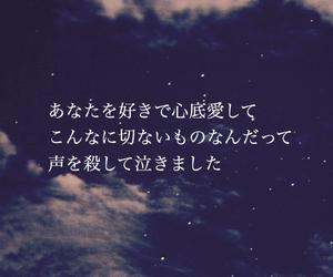 aiko, ことは, and 歌詞 image