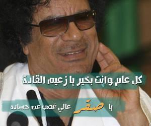 Libya, libyan, and معمر القذافي image