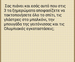 greek, notes, and quotes image