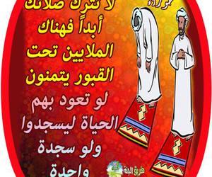 dikr, islam, and duaa image