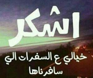 iraq, life, and رمزيات image