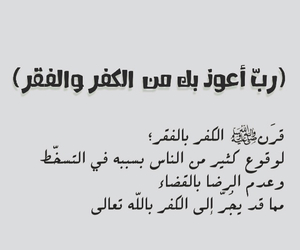 Image by ادعية واذكار