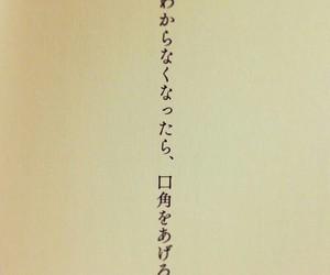 ことば, ゆめかわいい, and japanese image