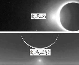 quran, islam, and allah image