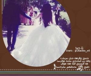 عربي, رمزيات, and زواج image