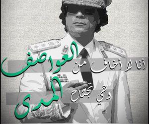 Libya, qatar, and قطر image