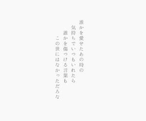 radwimps, 歌詞, and 愛し image
