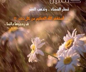 الله, رمزيات, and كلمات image