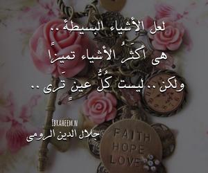 arabic, حب, and شعر image