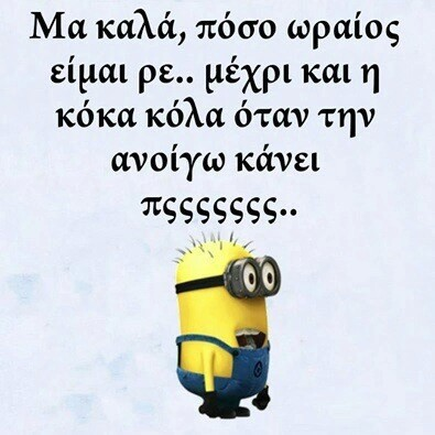 Image about funny in minion Greek quotes by Anastasia❤❤