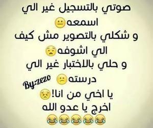 عربي, ضحك, and عراقي image