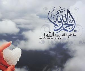 رمزيات, الحمدلله, and تصميم image