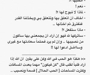 الاسلام, عرب, and زواج image