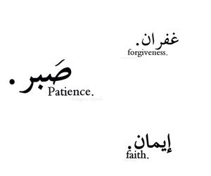 patience and quote image