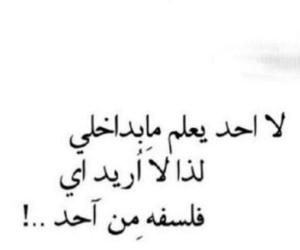 عربي, arabic, and فلسفه image