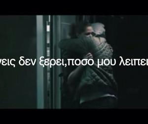 greek, singer, and Lyrics image