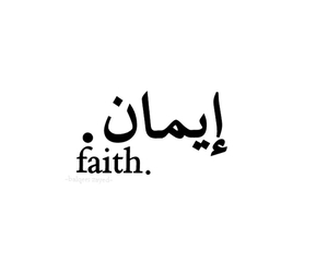 quotes, faith, and arabic image
