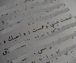عربي, احبك, and الحب image