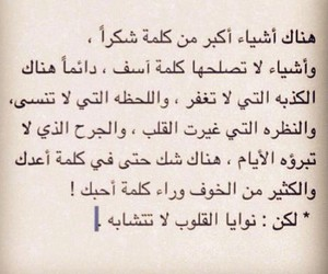 حب, قلوب, and arabic quote image