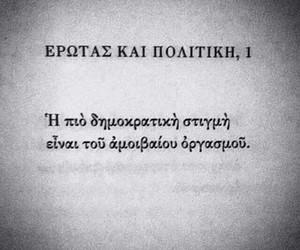 ερωτας, Ελληνικά, and πολιτική image