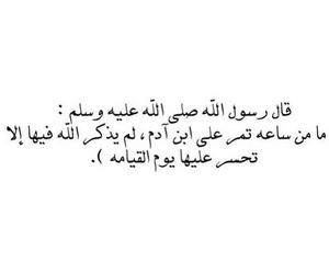 عربي, اسلام, and اذكار image
