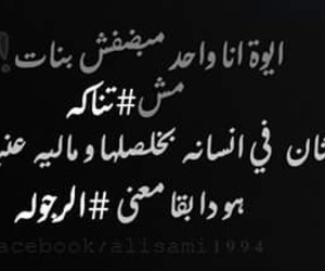 شتا, حب, and بنات image