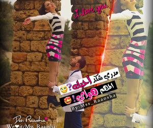 عراقي and love image