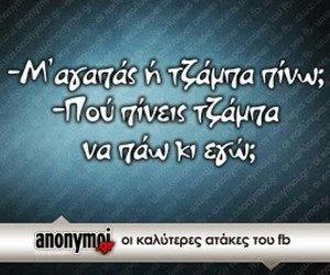 funny, greek, and anonymoi.gr image