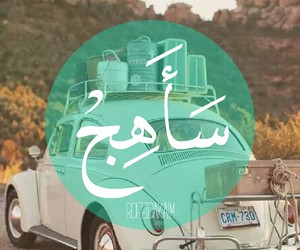 arabic, car, and travel image