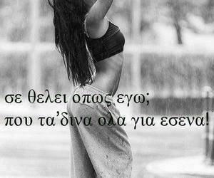 greek quotes and greek greek quotes image