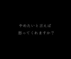 恋, 文字, and 病み image
