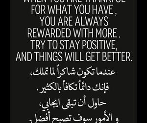 عربي, ايجابي, and لغة image
