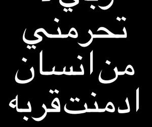 حب, عربي, and يارب image