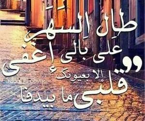 arabic, rami, and عربي image